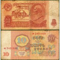 СССР 10 рублей 1961 серия ак