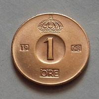 1 эре, Швеция 1968 г.