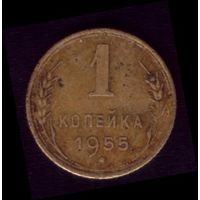 1 копейка 1955 год 21-2