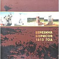 БЕРЕЗИНА, БОРИСОВ, 1812год. 2007г.