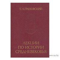 Грановский. Лекции по истории Средневековья