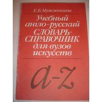 Мужжевлева Учебный англо-русский словарь для вузов искусств