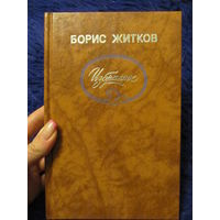 """Борис Житков """"Избранное"""", 1988 год"""