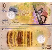 Мальдивы 10 руфий 2016 год UNC (полимер)