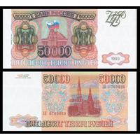 [КОПИЯ] 50 000 рублей 1993(мод.94) с водяным знаком