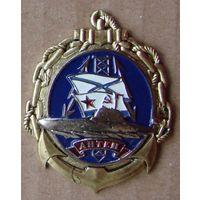 Знак. ВМФ РФ. Антей. подводная лодка