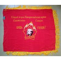 Последнее из 3шт.-Знамя пионерской организации,дружины,80 на 100см,новое, 1969г, с ценником+флаг УССР