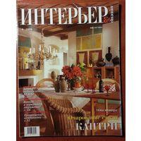 Журнал Интерьер & Дизайн 1999-04