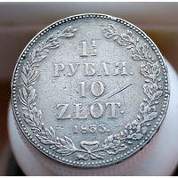 10 злотых Русско-Польских 1833 НГ