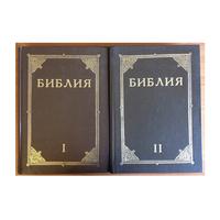 Библия в 2 томах с иллюстрациями Г.Доре