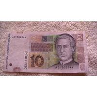 Хорватия 10 кун 2012г. распродажа