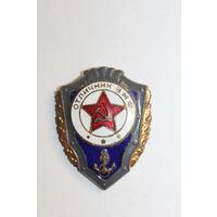 Отличник Военно -морского флота ВМФ , времён СССР, тяжелый металл, состояние на фото.