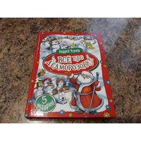 Все про Дедморозовку - сказки - Усачев - крупный шрифт, множество иллюстраций