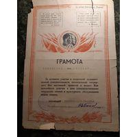 Грамота ВС СССР 1.