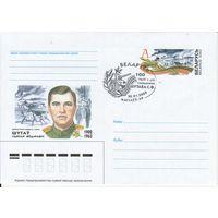 Художественный конверт с оригинальной маркой (ХКсОМ) 100 лет со дня рождения Шутова С.Ф. со спецгашением 30.01.2002