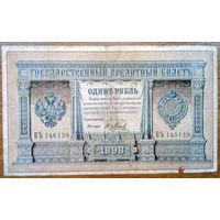 Россия, 1 рубль 1898 год, Р1, Плеске Метц.