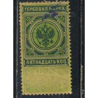 Россия Имп Гербовые 1901 Герб Доп вып #17