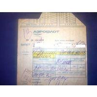 СССР 1983 год: авиабилет АЭРОФЛОТ. Горький-Минск