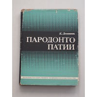 Пародонтопатии. К. Деминик. Польское государственное медицинское издательство, Варшава, 1967