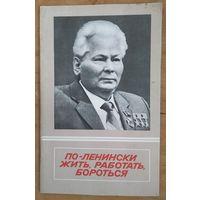 Черненко К. У. По-ленински жить, работать, бороться. 1984 г.