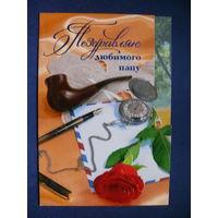 """Поздравляю любимого папу, ЗАО """"Мир открыток"""", ~2002, двойная, подписана."""