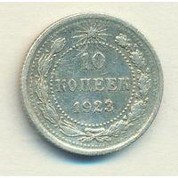 10 копеек 1923 года_состояние VF