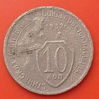 10 копеек 1932 СССР