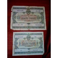 Облигации 200 и 10 рублей 1955 год