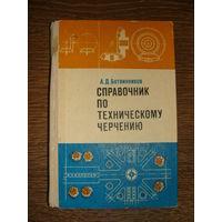 Справочник по техническому черчению