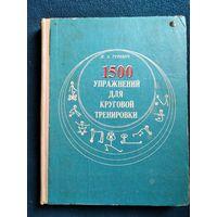 И.А. Гуревич  1500 упражнений для круговой тренировки