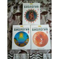 Учебник по биологии в 3-х томах Д. Тейлор, Н. Грин, У. Стаут