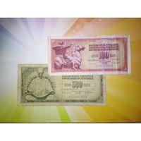 Югославия 100 и 500 динар 1965-86гг