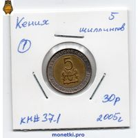 Кения 5 шиллингов 2005 года.
