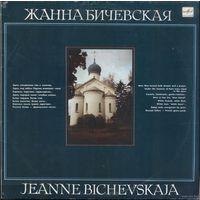 Жанна Бичевская  -  Жанна Бичевская.LP