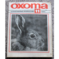 Охота и охотничье хозяйство. номер 11 1991