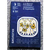 А.А.Ярилин Н.И.Шарый Иммунитет и радиация номер 6 1991