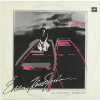 Елена Камбурова, Да Осенит Тишина..., LP 1987