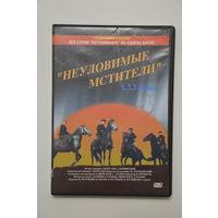 """DVD диск """"Неуловимые мстители"""" 3 серии"""