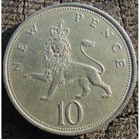 10 пенсов 1968 Великобритания