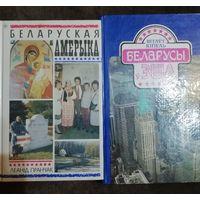 Дзве кнігі, прысвечаныя Беларускай Амерыцы 1993 год. 1994 год. 414 і 350 старонак (кошт за дзве кнігі)