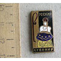 Значок Русский сувенир