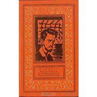 """Искатель утраченного тысячелетия Книга из серии """"Библиотека приключений и научной фантастики"""". и другие книги"""