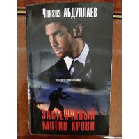 Чингиз Абдуллаев. Застенчивый мотив крови.