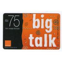 Израиль. Телефонная карточка. Отдам даром при покупки 10 моих любых лотов. Лот-2.