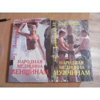Даников Н.И. Народная медицина женщинам и мужчинам. В 2-х томах. 1995 г.