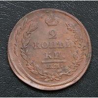 2 копейки 1812 с рубля