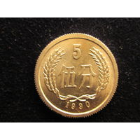 АЗИЯ КИТАЙ  набор: 5 фынь 1990 (2), 1 фынь 1983, набор: 1 джао 1991,2005(2),2006 цена одного набора монет 0,6 руб руб