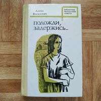 Алёна Василевич - Подожди, задержись... (редкость)