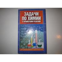 Задачи по химии с примерами решений А.И.Врублевский