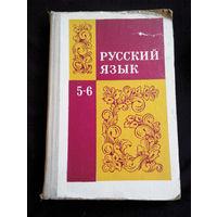 Русский Язык. Учебник для 5 - 6 классов. Просвещение 1975 год #0113-3